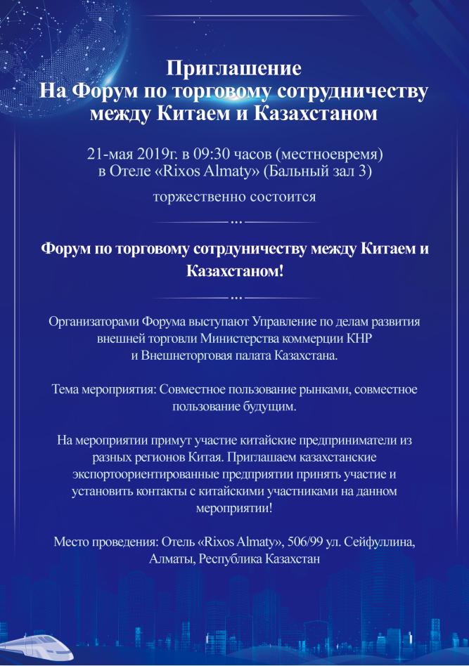 Приглашение на Форум