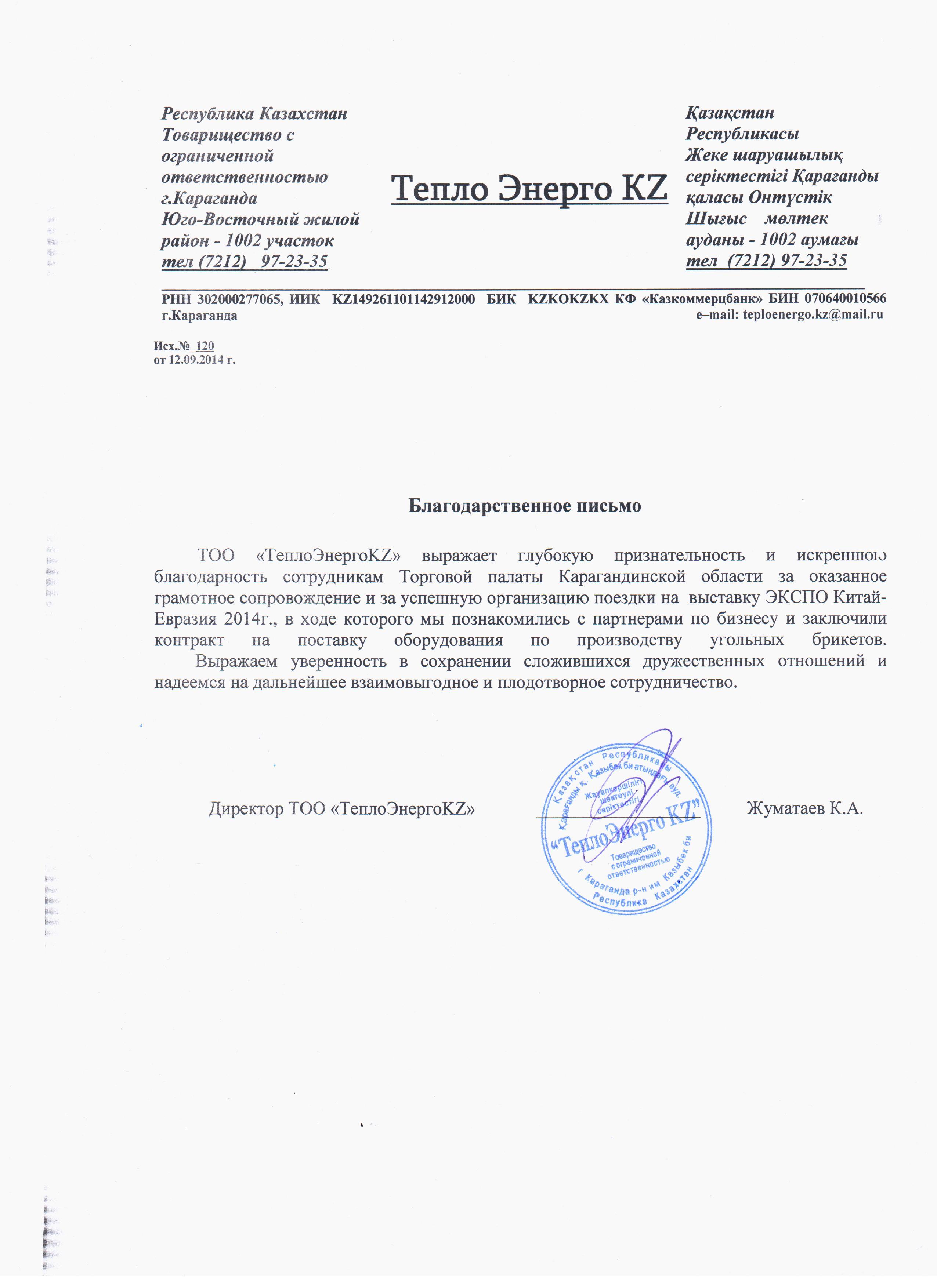 письмо презентация торгового предприятия